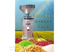 洛克150型商用磨浆机渣浆自分离磨浆机