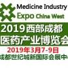 2019西部成都中药资源展西部健康保健调理展养生旅游展