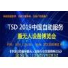 2019武汉自助终端设备展会