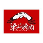 梁山烤肉品牌