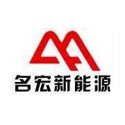 河北名宏新能源有限公司品牌