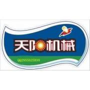 天阳机械品牌