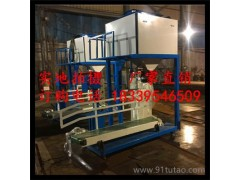 化肥包装机 化肥线  化肥包装设备 生产厂家