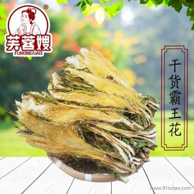 芙蓉嫂广东农家土特产绿色霸王花 干货煲汤食材厂家批发销售