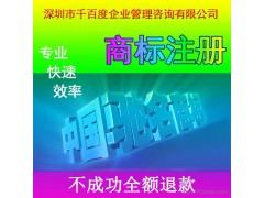 注册香港商标 香港商标注册申请