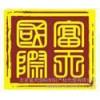 商标转让,商标注册,国际商标注册,国内商标注册