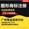 商标注册 个人 企业 中文 英文 图案 商标注册 广州商标注册