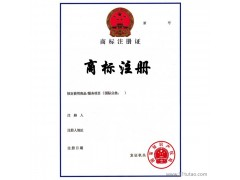 新加坡商标注册流程及所需资料