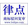 商标注册 上海商标注册 商标转让
