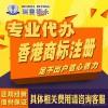 商标注册 香港商标注册 瑞丰全程代办