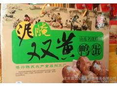 【地方特产】山东特产 泥腌双黄鸭蛋-15枚礼盒装 绿色、营养