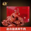 赵合盈清真五香牛肉,河南特产,地方名吃