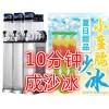 10分钟成型雪融果汁沙冰机-麦可酷直销免费提供技术配方鲜榨