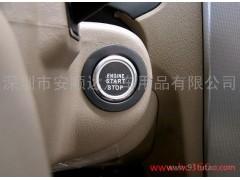 供应汽车智能钥匙一键启动系统|新奇特产品招商加盟26