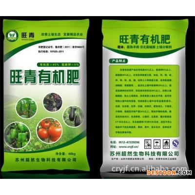 供应阳江鸡粪羊粪处理有机肥厂家 广东阳江花木苗木羊粪鸡粪有机肥料
