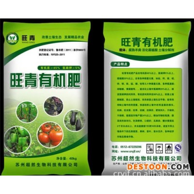 供应旺青海南苗木种植纯羊粪肥料