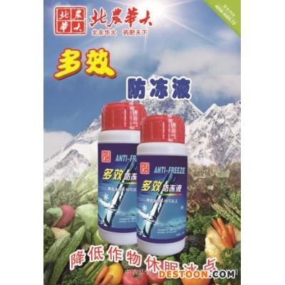 防冻液/蔬菜果树花卉苗木防冻液/水溶肥/营养液/微肥/肥料批发