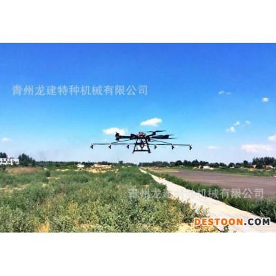 LJ1200-75无人植保机 智能农业植保无人机