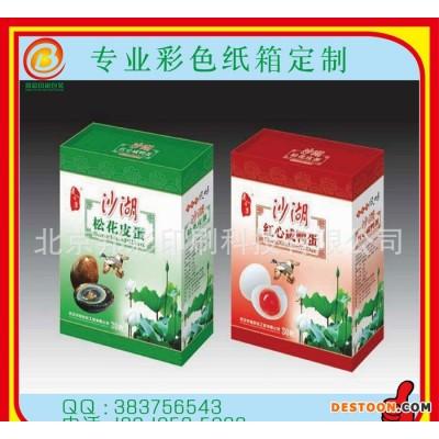 北京 包装盒定做农副产品水果纸箱活禽运输包装春节送礼包装