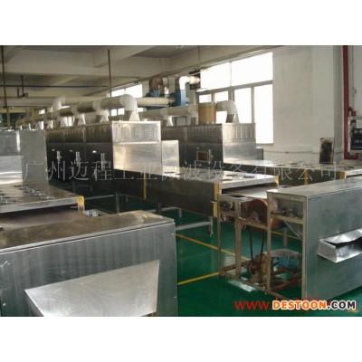供应微波调味品干燥设备 调味品干燥、调味品杀菌、干燥设备