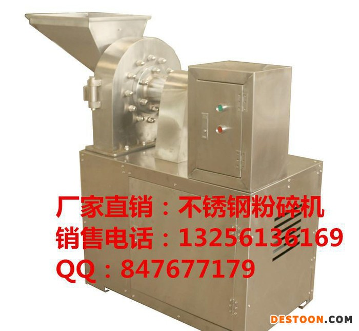 Double调味品粉碎机,调味品粉碎机价格,调味品粉碎机生产