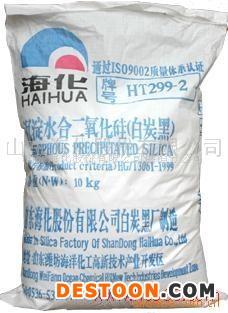 供应山东海化农药专用白炭黑
