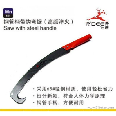 香港飞鹿钢管柄带钩弯锯(高频淬火)GT115 手锯 园艺类用具