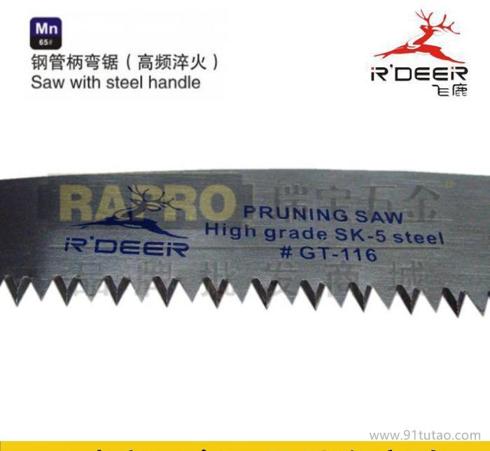 飞鹿钢管柄弯锯(高频淬火)GT116 手锯 园艺类用具