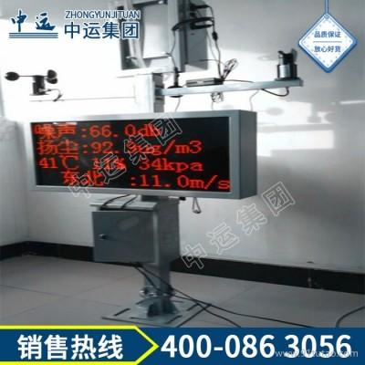 环境监测系统,在线工地检测系统,环境监测系统价格,环境监测系统参数