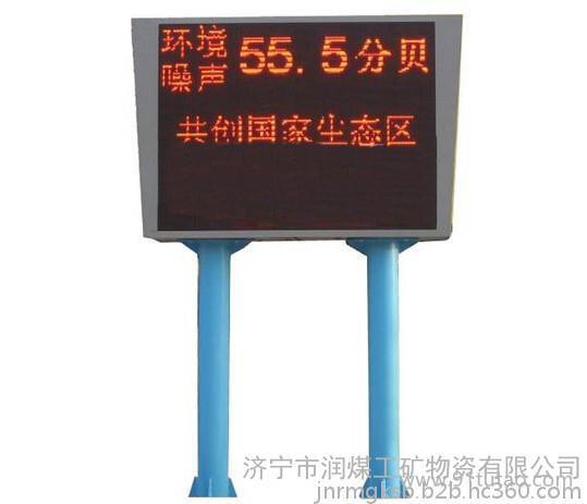 环境监测显示屏系列,环境监测显示屏促销,环境监测显示屏批发