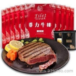 丰鲜汇 巴西菲力牛排10片装 1.3kg