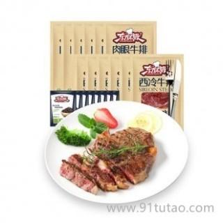 东方不败 整切微腌牛排套餐4西冷4肉眼 1.2kg