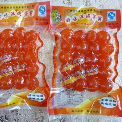 端午粽子专用的起沙出油咸蛋黄  广州回味源蛋类食品有限公司