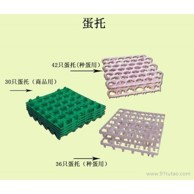 供应上海塑料蛋托 蛋类周转 鸡蛋 鸭蛋托 品质保证 价格合理