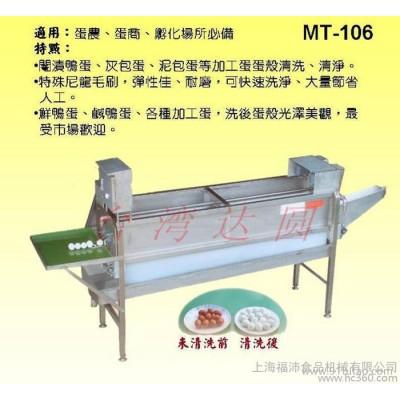 台湾达圆MT-106卤蛋洗净机孵化场必备蛋类清洗机
