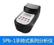 国产SPb系列 多功能食品安全检测仪_食品安全检测仪