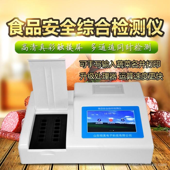 多功能食品安全检测仪食品安全速测仪彩色触摸屏食品安全分析仪