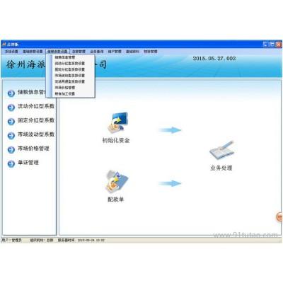 MingDaSoftV16.0.1 土地流转软件开发定制