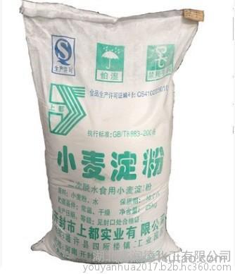 食品原料小麦淀粉