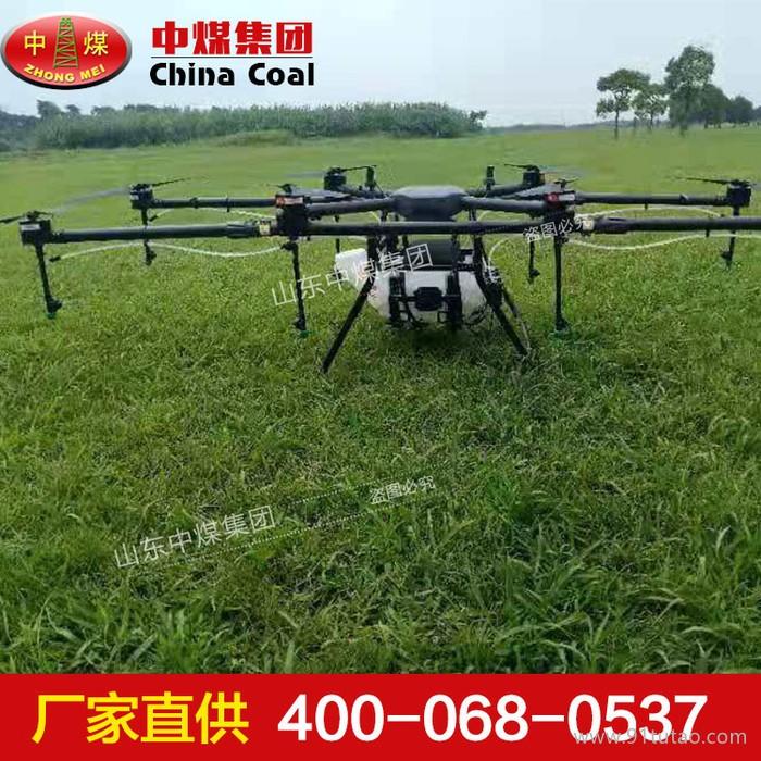 ZM820植保无人机,植保无人机型号,植保无人机参数