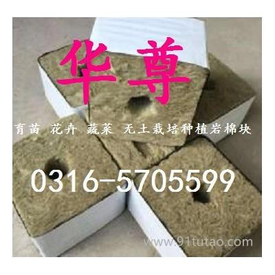 农业种植岩棉  河北厂家直销农业种植岩棉块  规格可订做