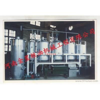 金星粮油机械0.5吨/天小型精炼设备机组   精炼设备  榨油粮油 油脂加工