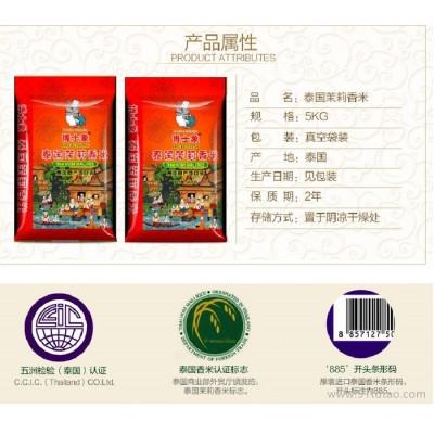 泰国茉莉香米的营养价值