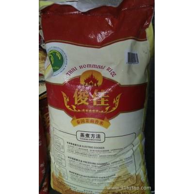 供应泰国香米,俊佳越南白米,