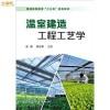 【农业科技书籍】温室建造工程工艺学-温室大棚搭建教程