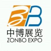 中博国际展览(北京)有限公司