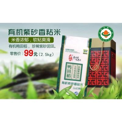 营养丰富的富硒大米,广西富硒紫砂香粘米