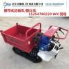 全自卸工程运输车,履带式多功能运输车,小型蔬菜肥料搬运车