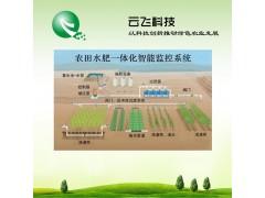 YF云飞水肥一体化灌溉系统  智能水肥一体化 智慧农业物联网系统