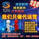 郑州网店托管代运营,店铺装修,SEO优化,运营推广